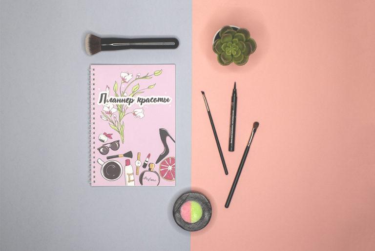 beauty_planner