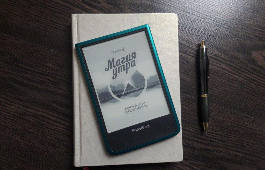О книге «Магия утра» и моём опыте работы по ней