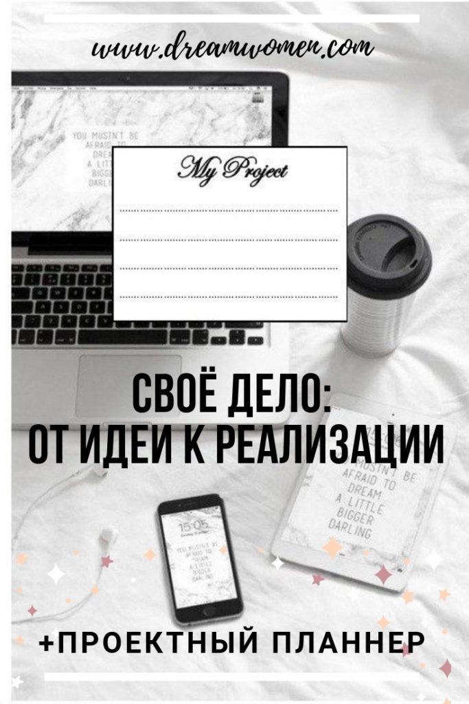 svoe_delo