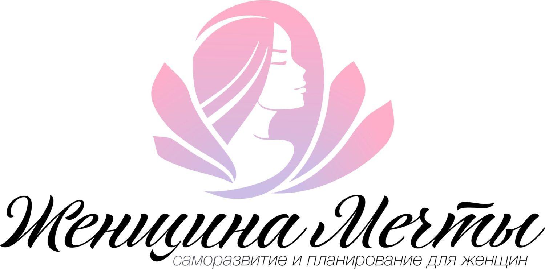 Женщина мечты | Женское саморазвитие для думающих леди